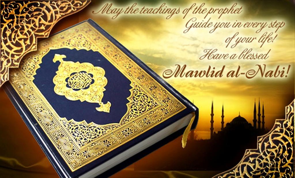 Исламские поздравительные открытки с днем рождения 12